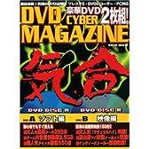 DVD cyber magazine気合 (EICHI MOOK)