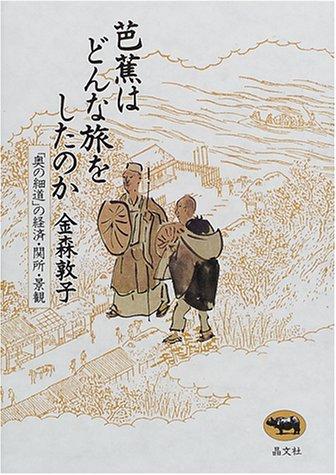 芭蕉はどんな旅をしたのか―「奥の細道」の経済・関所・景観の詳細を見る