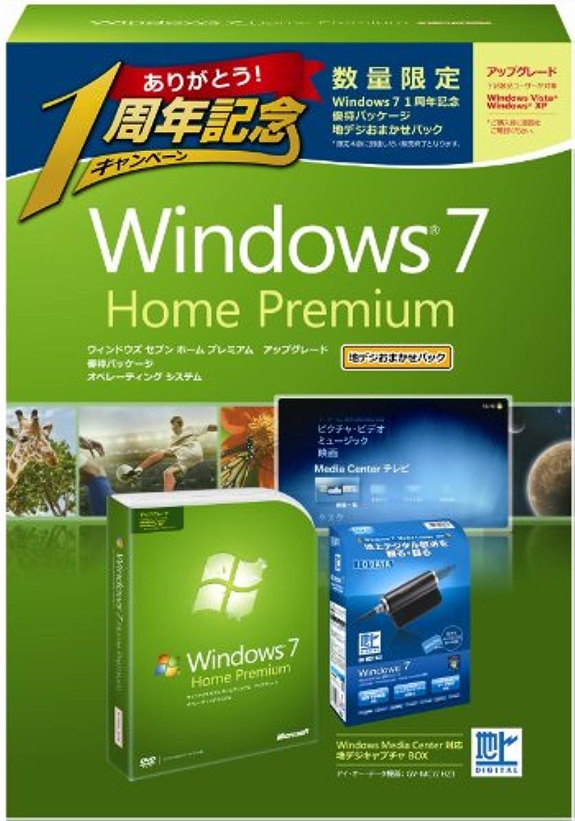 思い出柔らかさ飛躍Windows 7 1周年記念パッケージ Home Premium アップグレード 地デジおまかせパック