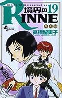 境界のRINNE 19 (少年サンデーコミックス)