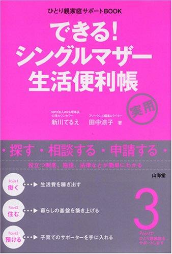 できる!シングルマザー生活便利帳 (ひとり親家庭サポートBOOK)