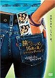 旅するジーンズと16歳の夏 トラベリング・パンツ 特別版 [DVD] 画像