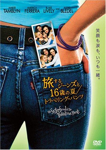 旅するジーンズと16歳の夏 トラベリング・パンツ 特別版 [DVD]
