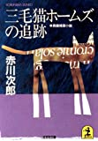 三毛猫ホームズの追跡 (光文社文庫)