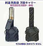 剣道防具袋万能キャリー 防具袋と竹刀袋が一体化