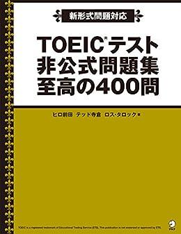 [ヒロ 前田, テッド 寺倉, ロス・タロック]の[新形式問題対応/音声DL付]TOEIC(R)テスト 非公式問題集 至高の400問