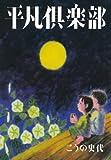 平凡倶楽部 / こうの 史代 のシリーズ情報を見る