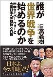 誰が世界戦争を始めるのか: 米中サイバー・ウォーと大国日本への期待と責任