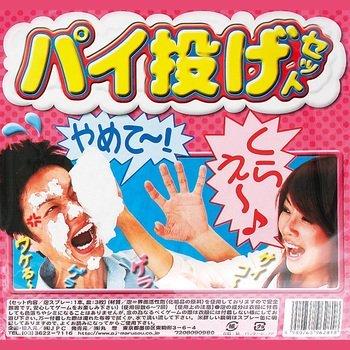 MJG-019 パイ投げセット