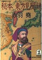 秘本 東方見聞録 (光文社文庫)