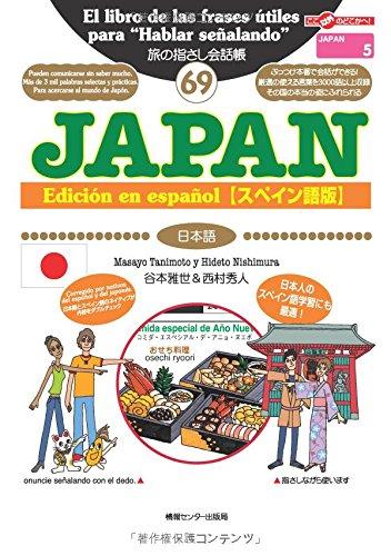 旅の指さし会話帳(69)JAPAN スペイン語版