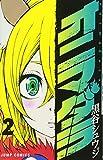 オニマダラ 2 (ジャンプコミックス)