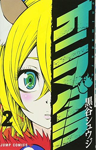 オニマダラ 2 (ジャンプコミックス)の詳細を見る