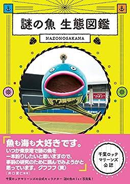 謎の魚生態図鑑 ([バラエティ])