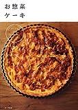 お惣菜ケーキ―キッシュ、パイ、ケーク・サレ、ブレッド…