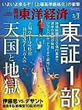 週刊東洋経済 2019年3/2号 [雑誌](東証1部 天国と地獄)