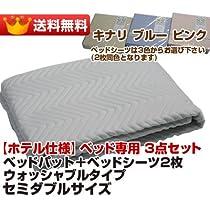 ベッド専用 3点セット ウォッシャブル タイプ ベッドパット + ベッドシーツ 2枚 セミダブルサイズ CPS-3 ブルー