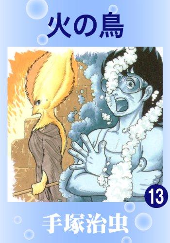 火の鳥 13の詳細を見る