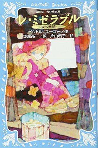 レ・ミゼラブル―ああ無情― (新装版) (講談社青い鳥文庫)