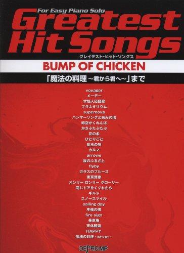 やさしいピアノソロ グレイテストヒットソングス/BUMP OF CHICKEN 「魔法の料理~君から君へ~」まで