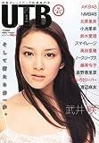 UTB (アップ トゥ ボーイ) 2011年 02月号 [雑誌]