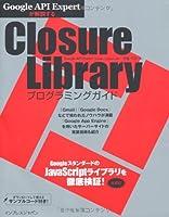 Google API Expertが解説する Closure Libraryプログラミングガイド