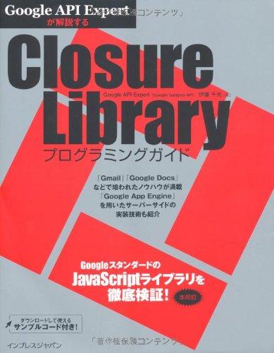 Google API Expertが解説する Closure Libraryプログラミングガイドの詳細を見る