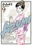 AZUMI-あずみ- 9 (ビッグコミックス)