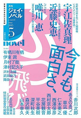 月刊J-novel2015年5月号