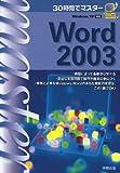 30時間でマスター Word2003