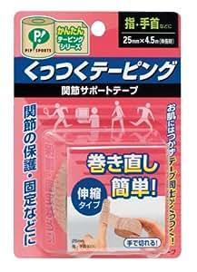 ピップ くっつくテーピング 関節サポートテープ 指・手首用 25mm×4.5m (伸長時)