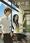 14歳の恋 第3巻