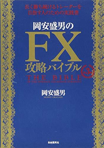 岡安盛男のFX攻略バイブル〔第3版〕 (長く勝ち続けるトレーダーを目指す人の実践書)の詳細を見る