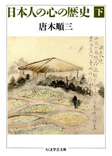 日本人の心の歴史〈下〉 (ちくま学芸文庫)の詳細を見る