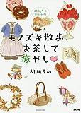 胡桃ちのPresents モノズキ散歩、お茶して癒やし♡ (ぶんか社コミックス)