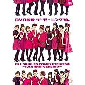 DVD映像 ザ・モーニング娘。 ALL SINGLES COMPLETE 全35曲 ~10th ANNIVERSARY~