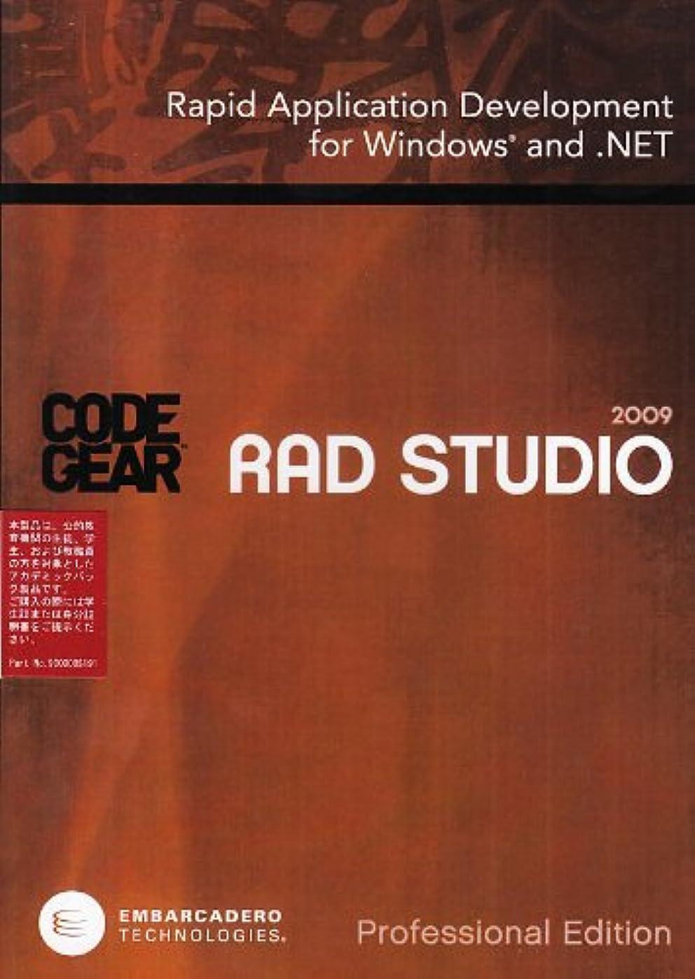 付与カセット助言RAD Studio 2009 Professional アカデミックパック1キャンペーン版