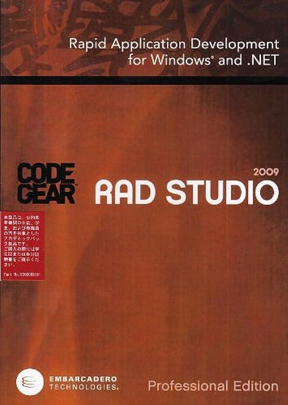 義務づけるジレンマ全くRAD Studio 2009 Professional アカデミックパック1キャンペーン版