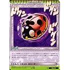 ジョジョの奇妙な冒険ABC 8弾 【コモン】 《イベント》 J-793 「てんとう虫」のブローチ