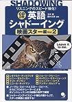 英語シャドーイング―映画スター編〈Vol.2〉【CD2枚付き】