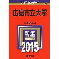 広島市立大学 (2015年版大学入試シリーズ)