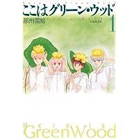 ここはグリーン・ウッド 1 (白泉社文庫)