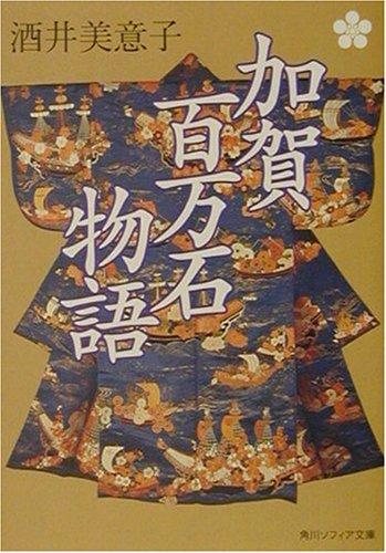 加賀百万石物語 (角川ソフィア文庫)の詳細を見る