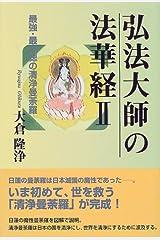 弘法大師の法華経〈2〉最強・最功徳の清浄曼荼羅 単行本