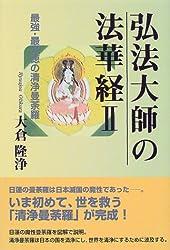 弘法大師の法華経〈2〉最強・最功徳の清浄曼荼羅