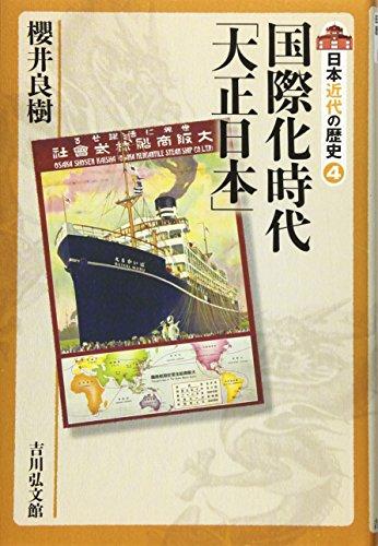 国際化時代「大正日本」 (日本近代の歴史)