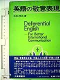 英語の敬意表現 (1982年)