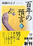 百年の預言〈下〉 (新潮文庫)