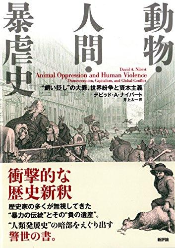 """動物・人間・暴虐史: """"飼い貶し""""の大罪、世界紛争と資本主義"""