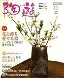 陶遊 2009年 03月号 [雑誌]